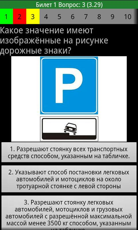 Правила дорожного движения PAY- screenshot