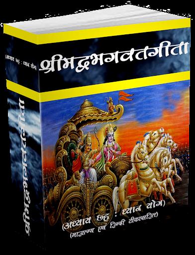 Srimadbhagwat Geeta Adhyay 6