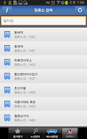 Screenshot of Yangsan Bus