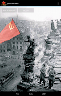 Victory Day- screenshot thumbnail