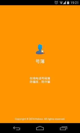 号簿 - 来电识别 归属地 号码助手