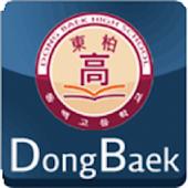 동백고등학교 2.0