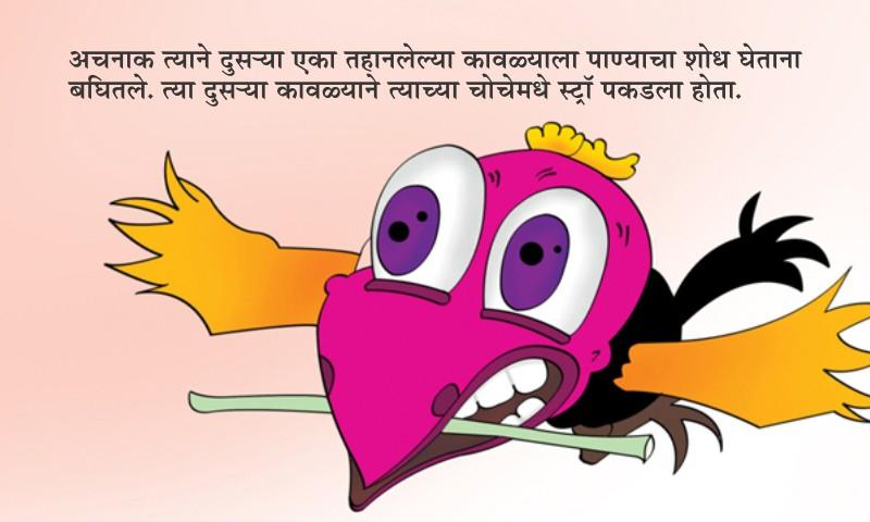 Marathi Story Tahanlela Kawla- screenshot