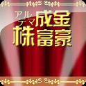 アルテマ成金株富豪 icon