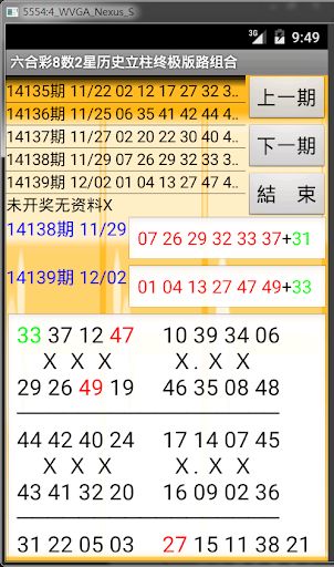 z【简体中文版】六合彩8数2星历史立柱终极版路组合