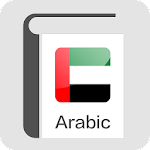 Arabic dictionary - iKeyboard