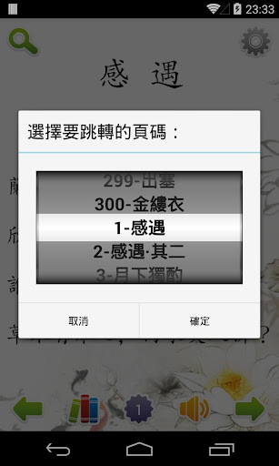 免費下載書籍APP|唐詩三百首(朗讀/注釋/賞析) app開箱文|APP開箱王