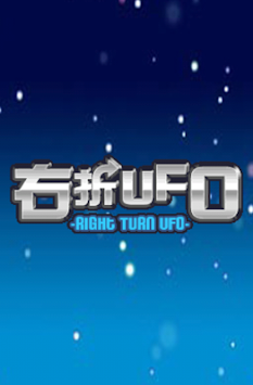 RightTurnUFO -FREE- apk screenshot