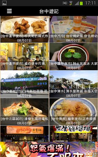 免費媒體與影片App|斯麥樂三號 - 旅遊美食親子趴趴走|阿達玩APP