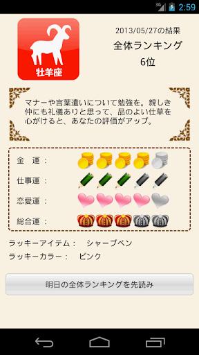 【免費娛樂App】今日の星占い-APP點子