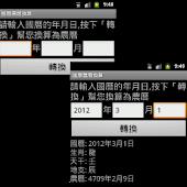 國曆農曆換算
