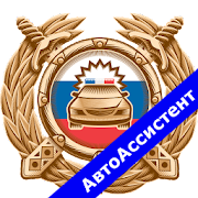 App АвтоАссистент APK for Windows Phone