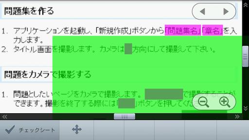 u81eau5206u3067u3064u304fu308bu554fu984cu96c6uff5eu30c1u30a7u30c3u30afu30b7u30fcu30c8u3067u5165u8a66u30fbu6697u8a18u3082u3070u3063u3061u308auff5e 1.2 Windows u7528 1