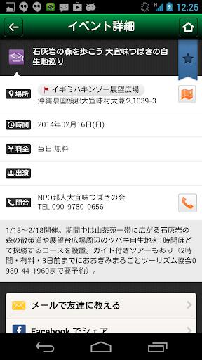 【免費旅遊App】やんばるイベント-APP點子