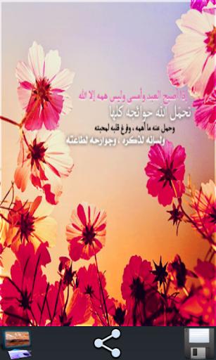 كلمات اسلاميه