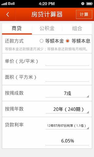 【免費工具App】口袋计算器-APP點子