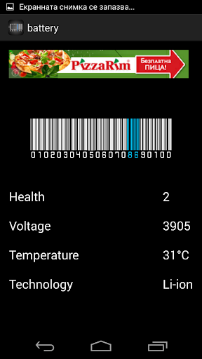 Barcode Battery Indicator
