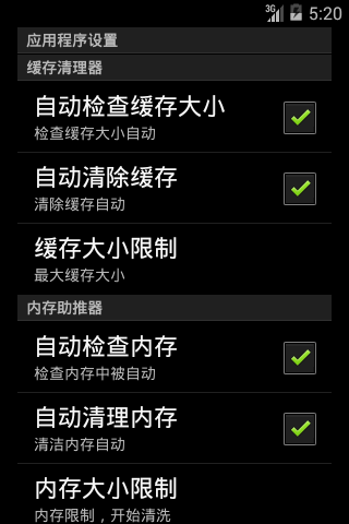 免費下載工具APP|Android Speed Booster app開箱文|APP開箱王