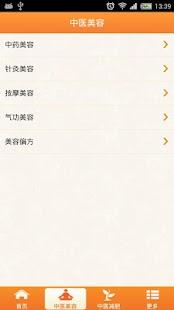 玩健康App|中医网免費|APP試玩