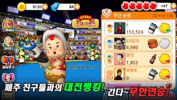 Screenshot of 컴온파이터! for Kakao