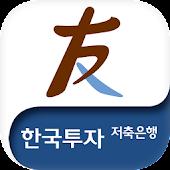 한국투자저축은행 S-smart