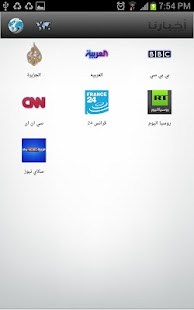 ‪Our News - أخبارنا‬‏- screenshot thumbnail