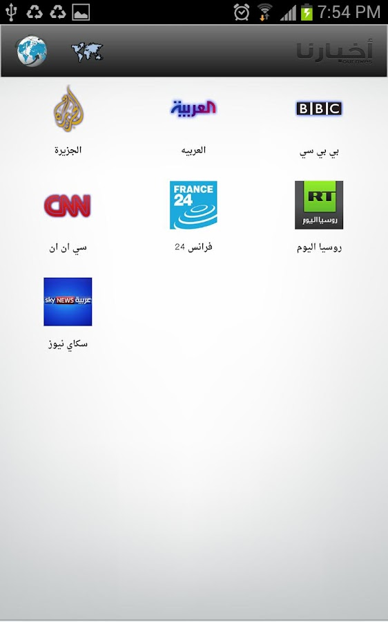 ‪Our News - أخبارنا‬‏- screenshot