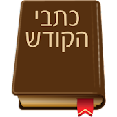 Hebrew Bible (Old Version)