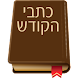 Hebrew Bible (Tanach & NT)