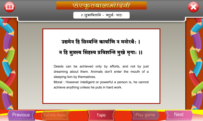 where to find sanskrit essays online I have taught sanskrit to yoga students and others all around the us and europe and i would have loved to have this app when i was first studying even now, i find it to be an incredibly valuable app.