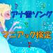 マニアック検定 for アナ雪ソング
