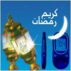 رمضان وداء السكري icon
