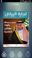 Screenshot of مجلة تجارة الرياض
