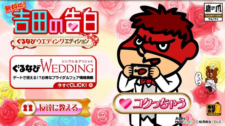 無料版!吉田の告白 ぐるなびウエディングエディション- screenshot