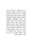 Screenshot of OLD VERSION! Tefilat Haderech