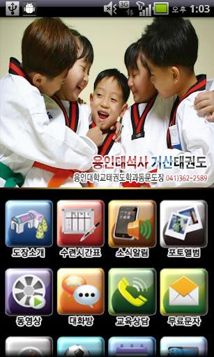 【免費教育App】용인대석사거산태권도장-APP點子