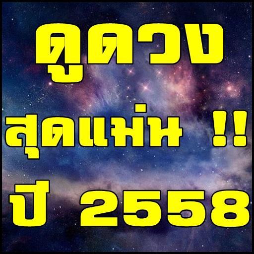 เช็ดดวง 12 ราศี ปี2558