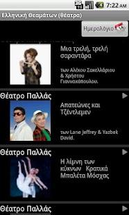 ΕΛΛΗΝΙΚΗ ΘΕΑΜΑΤΩΝ - screenshot thumbnail