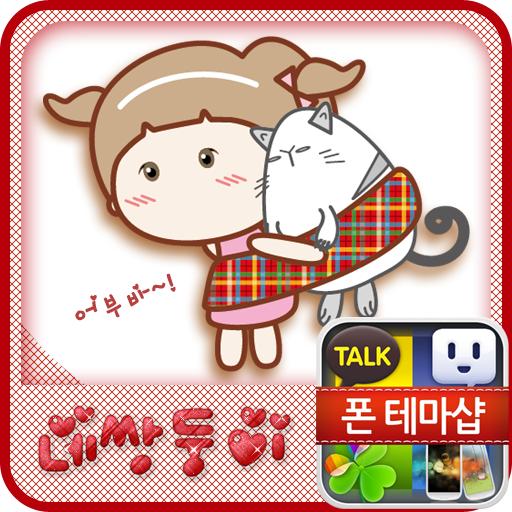 nk 네쌍둥이 어부바 카카오톡 테마 個人化 App LOGO-APP試玩