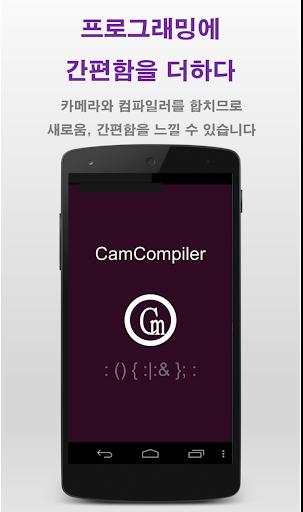 Cam Compiler 카메라로 찍고 컴파일 하자