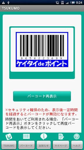 TSUKUMOu30e2u30d0u30a4u30eb 2.0.0 Windows u7528 2