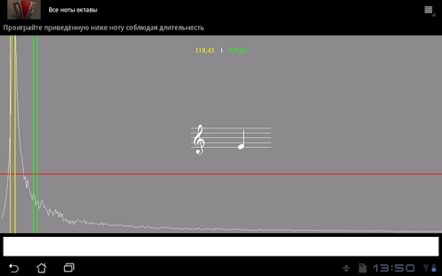 Аккорд (бесплатный выпуск)- screenshot thumbnail