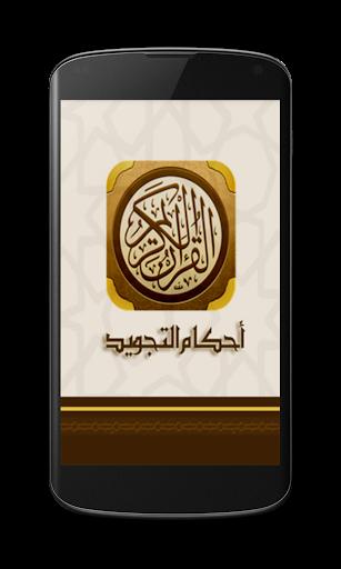 Tajweed Ahkaam Quran