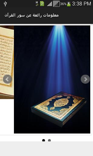 معلومات رائعة عن سور القرآن