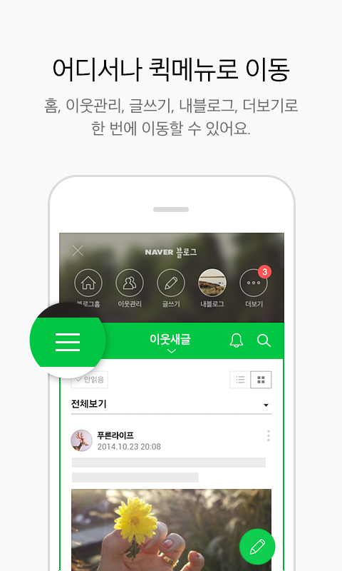 네이버 블로그 - Naver Blog - screenshot