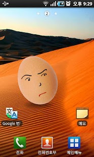 egg face livewallpaper- screenshot thumbnail