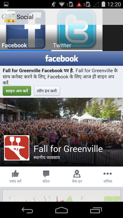 Fall For Greenville- screenshot