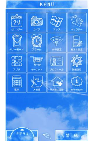 Sky wallpaper Paper Airplanes 1.4 Windows u7528 2