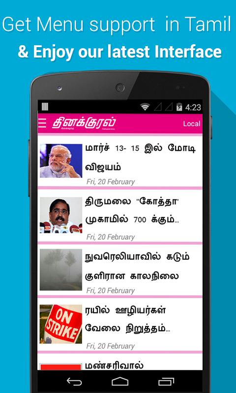 Thinakkural- screenshot