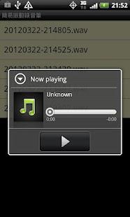 玩免費音樂APP|下載簡易振動錄音筆 app不用錢|硬是要APP